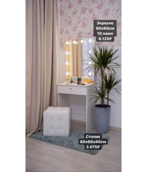 Туалетный стол 80х60 с зеркалом и подсветкой 80х60 в Пензе купите по цене от 10200 рублей